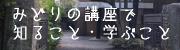 松本記念音楽迎賓館 みどりの講座